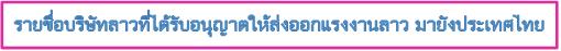 รายชื่อบริษัทลาว มายังไทย