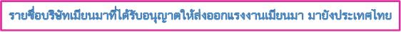 รายชื่อบริษัทเมียนมามายังไทย