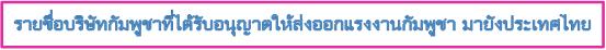 รายชื่อบริษัทกัมพูชามายังไทย