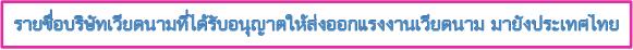 รายชื่อบริษัทเวียดนาม มายังไทย