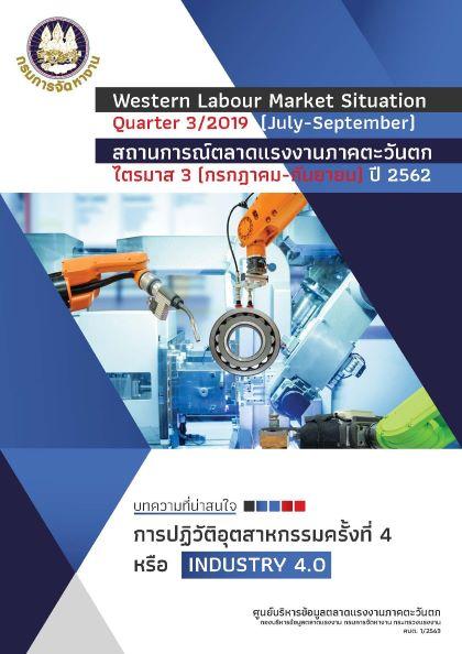 สถานการณ์ตลาดแรงงานภาคตะวันตก รายไตรมาส 3/2562