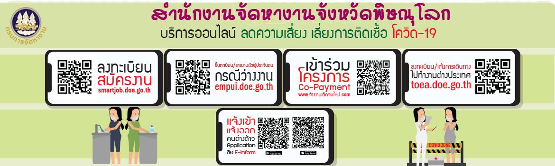 บริการ e-service