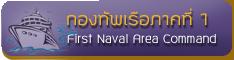 กองทัพเรือภาคที่ 1