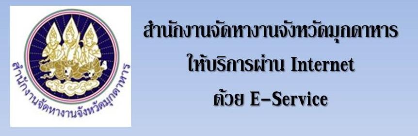 บริการผ่าน E-Service