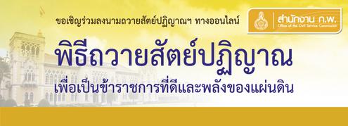 ขอเชิญร่วมลงนามถวายสัตย์ปฏิญาณเพื่อเป็นข้าราชการที่ดีและพลังของแผ่นดิน ทางออนไลน์