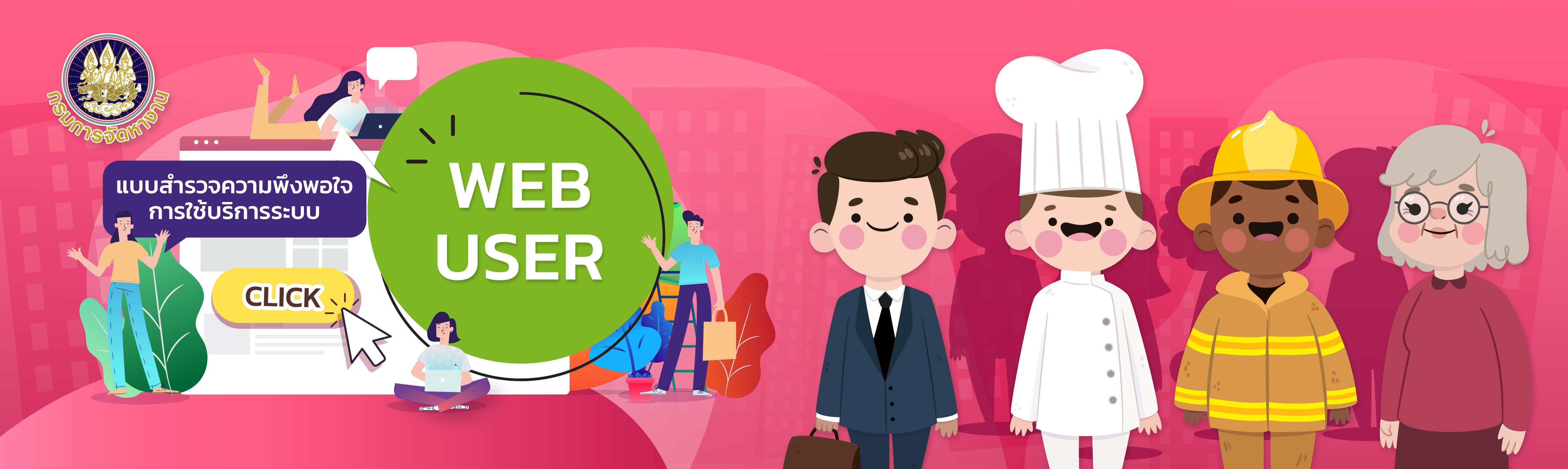 แบบสำรวจความพึงพอใจการใช้บริการเว็บไซต์กรมการจัดหางาน ปีงบประมาณ 2562