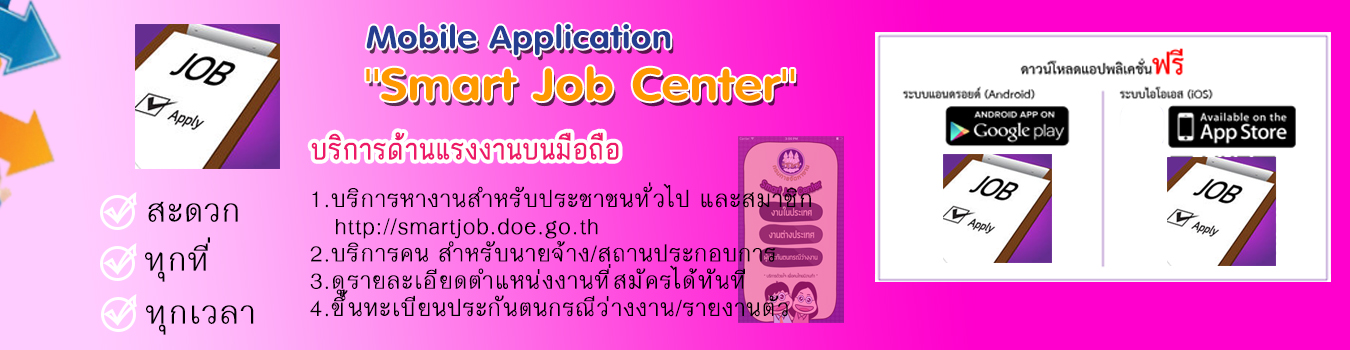 Smart Job Center Application