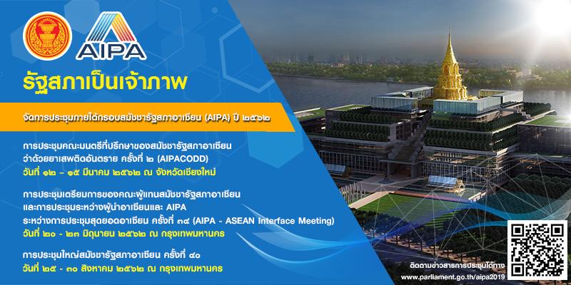 รัฐสภาไทยเป็นเจ้าภาพการประชุม AIPA ปี ๒๕๖๒