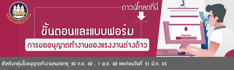 ขั้นตอนการดำเนินการกลุ่มใบอนุญาตทำงานหมดอายุ 30 กันยายน 2562 1 พฤศจิกายน 2562 และก่อนวันที่ 31 มีนาคม 2563