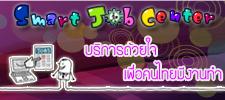 banner_smartjob