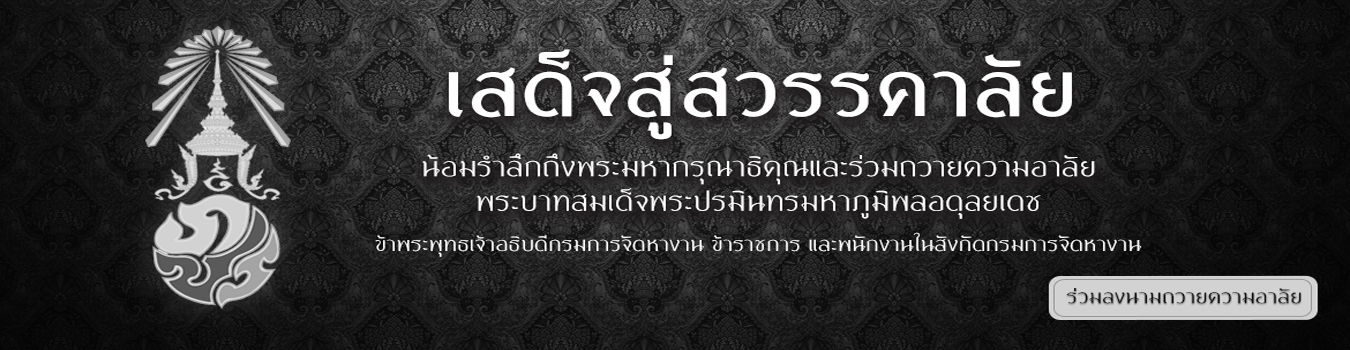 Banner_king