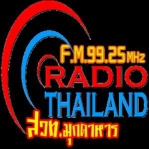 สถานีวิทยุกระจายเสียงแห่งประเทศไทยจังหวัดมุกดาหาร