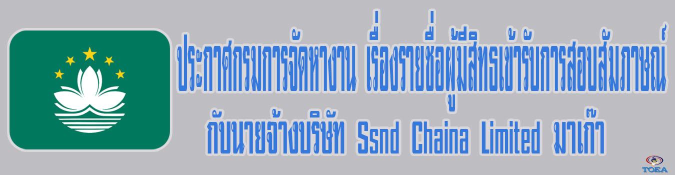 ประกาศกรมการจัดหางาน เรื่อง รายชื่อผู้มีสิทธิเข้ารับการสอบสัมภาษณ์กับนายจ้างบริษัท Sands China Limited มาเก๊า