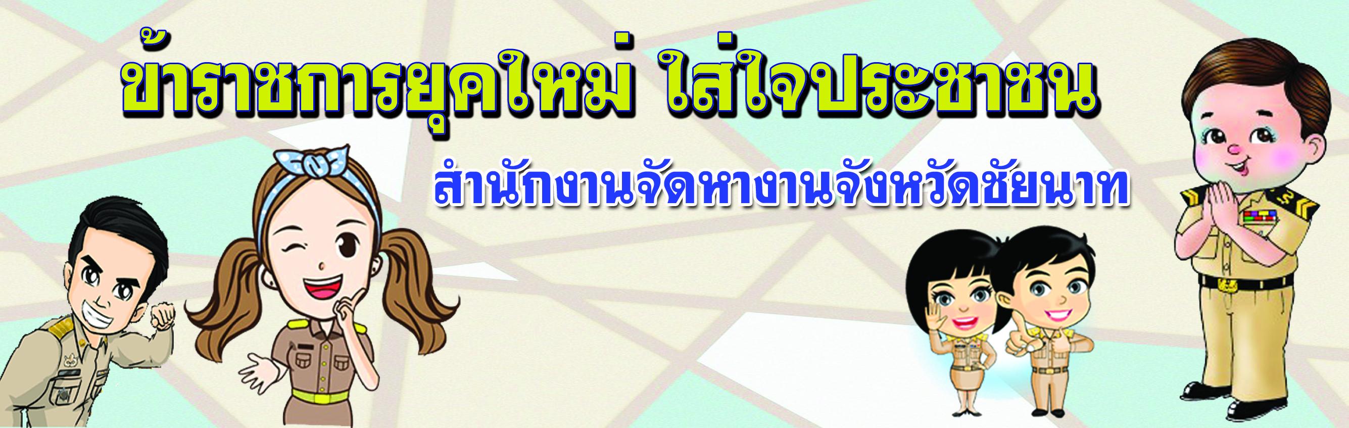 ข้าราชการไทย ใส่ใจประชาชน