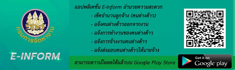 E-Inform