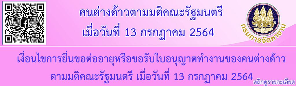 เงื่อนไขการยื่นขอต่ออายุหรือขอรับใบอนุญาตทำงานของคนต่างด้าวตามมติคณะรัฐมนตรี  เมื่อวันที่ 13 กรกฏาคม 2564