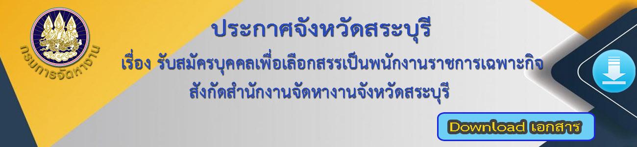 ประกาศรับพนักงานราชการเฉพาะกิจ