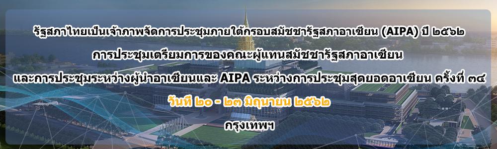 การประชุมเตรียมการประชุมระหว่างผู้นำอาเซียนและ AIPA ระหว่างการประชุมสุดยอดอาเซียน ครั้งที่ ๓๔