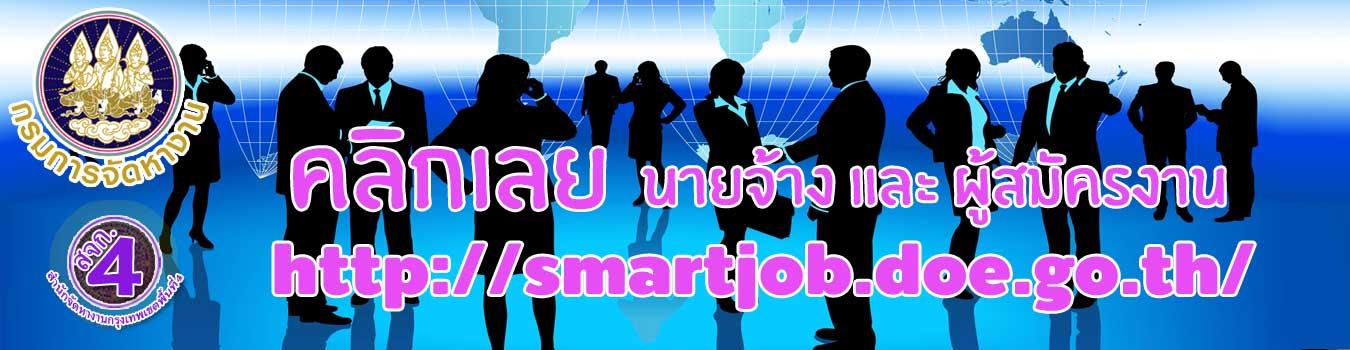 smartjob