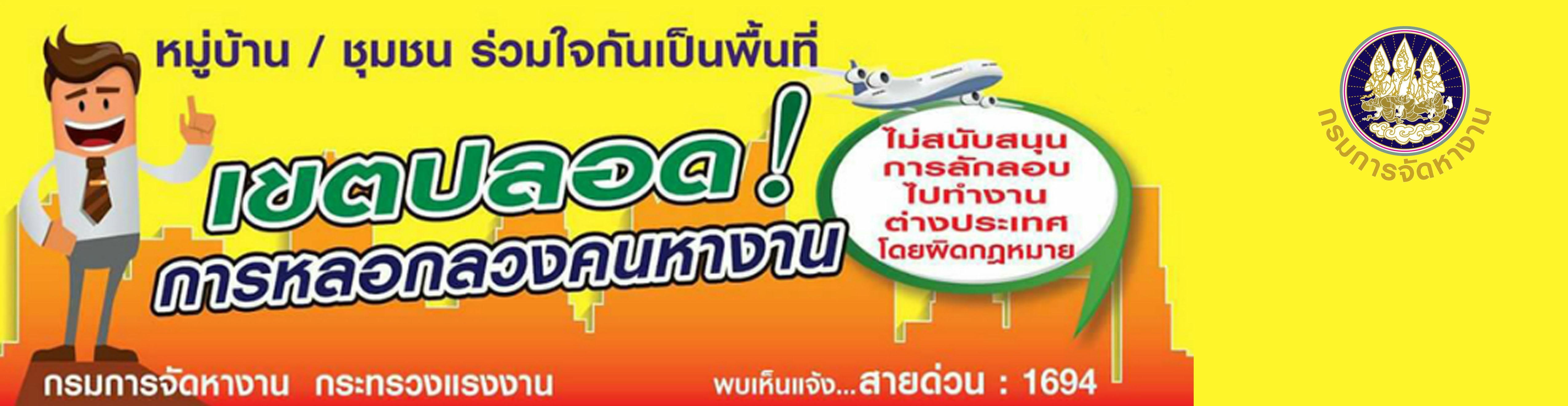 สำนักงานบริหารแรงงานไทยไปต่างประเทศ