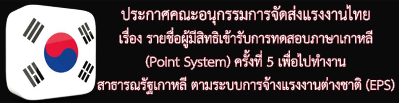 ประกาศคณะอนุกรรมการจัดส่งแรงงานไทยไปสาธารณรัฐเกาหลี ภายใต้ระบบการจ้างแรงงานต่างชาติ เรื่อง รายชื่อผู้มีสิทธิเข้ารับการทดสอบภาษาเกาหลี (Point System) ครั้งที่ 5