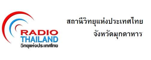 สถานีวิทยุกระจายเสียงแห่งประเทศไทย
