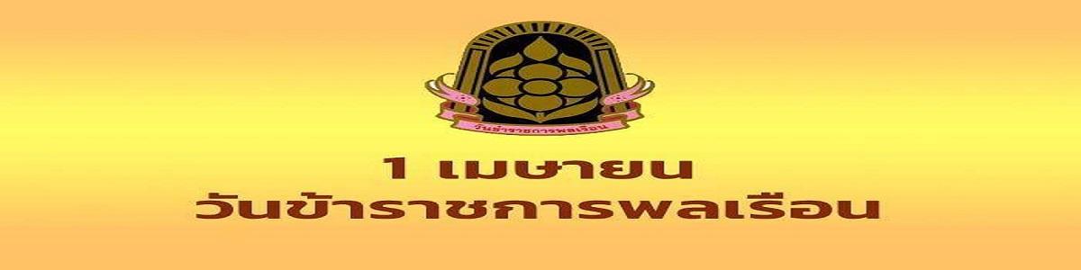 1 เมษายน 2563 วันข้าราชการพลเรือน