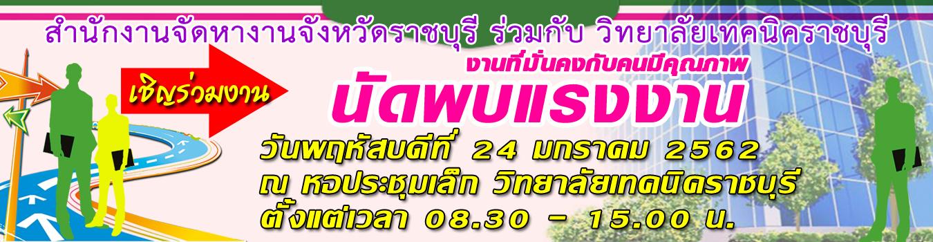 วันนัดพบแรงงาน 24 มกราคม 2562 หอประชุมเล็ก วิทยาลัยเทคนิคราชบุรี