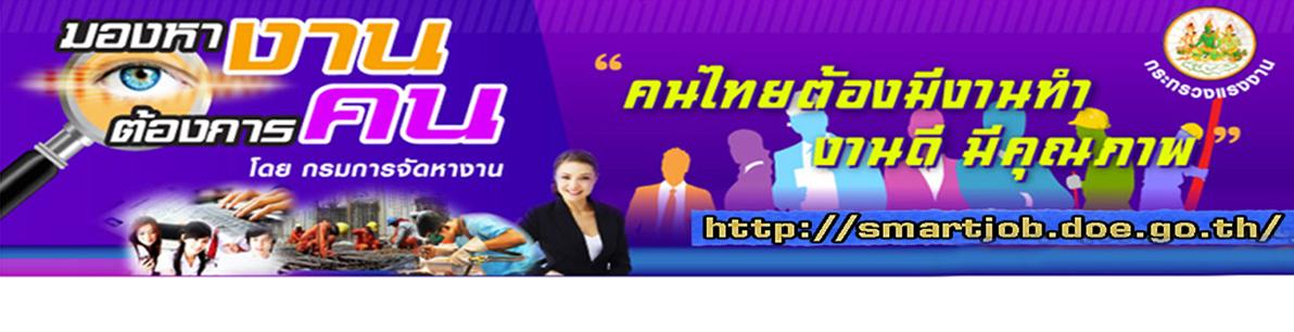 ศูนย์บริการจัดหางานเพื่อคนไทย (SMART JOB CENTER)