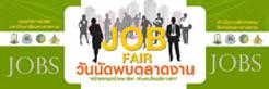 วันนัดพบตลาดงาน สร้างงานสร้างอาชีพ (job  Fair 2017)