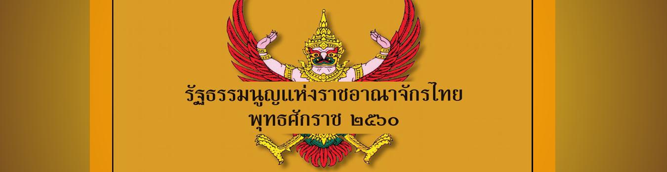 รัฐธรรมนูญแห่งราชอาณาจักรไทย 2560
