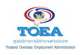 กองบริหารแรงงานไทยไปต่างประเทศ