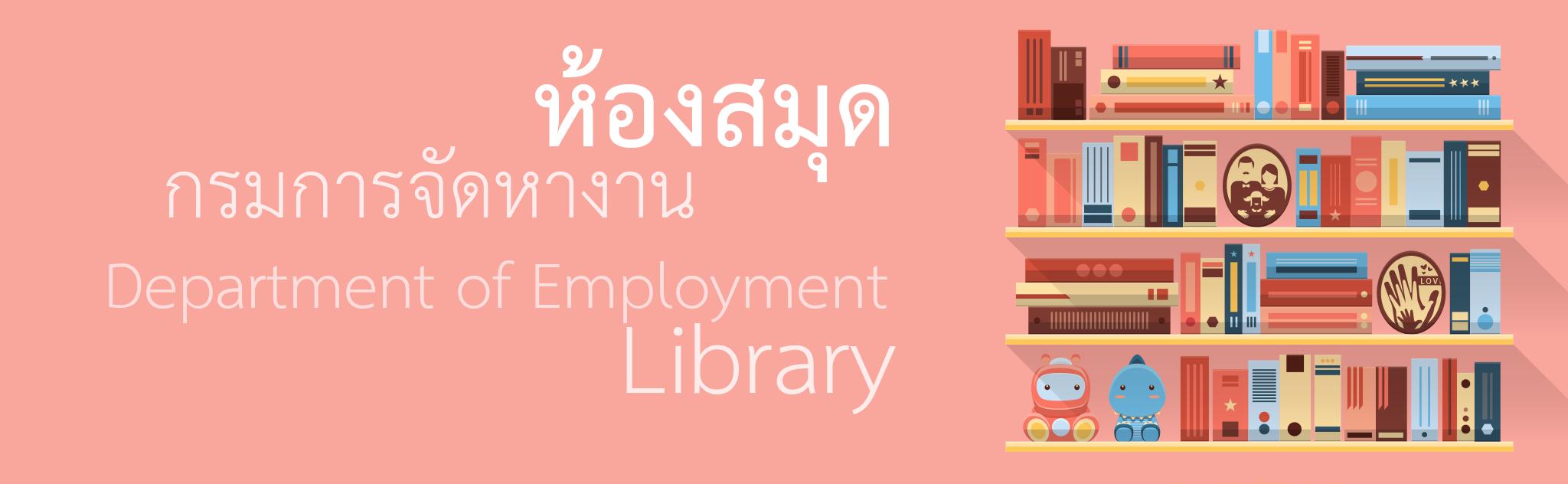 ห้องสมุด กรมการจัดหางาน