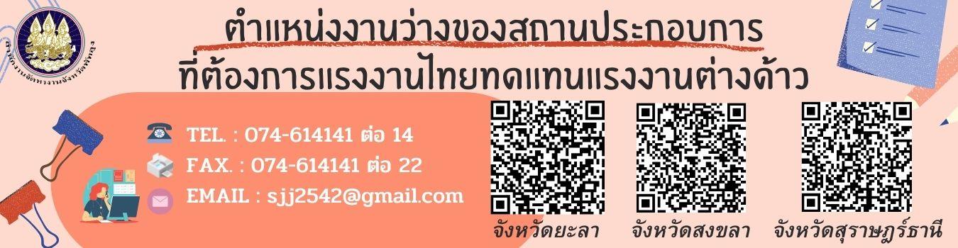 แรงงานไทยทดแทนแรงงานต่างด้าว