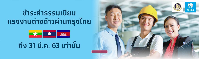 ช่องทางการชำระเงิน ระบบอนุญาตทำงานของคนต่างด้าว (3 สัญชาติ) ตามมติ ครม. วันที่ 20 สิงหาคม 2562