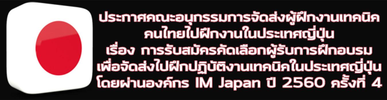 รับสมัครญี่ปุ่น