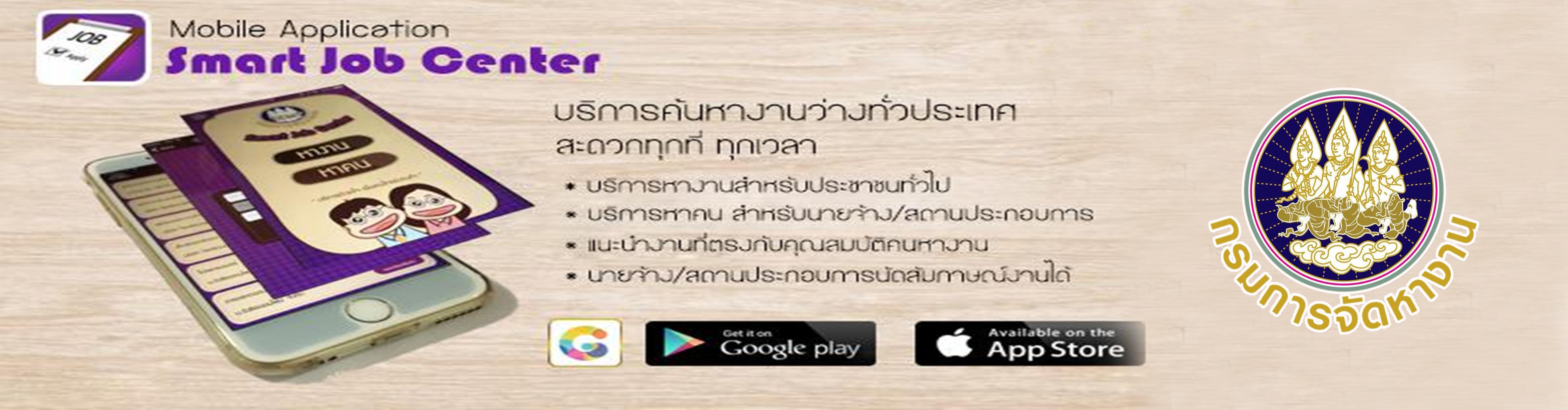 เปิดให้บริการหางานผ่าน Mobile Application