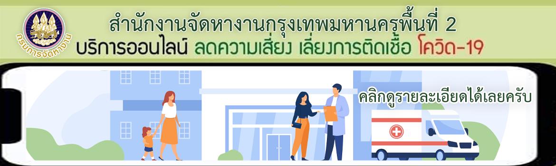 บริการออนไลน์ สำนักงานจัดหางานกรุงเทพมหานครพื้นที่ 2