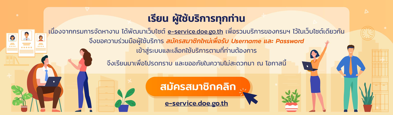 แบนเนอร์ e-service กรมฯ