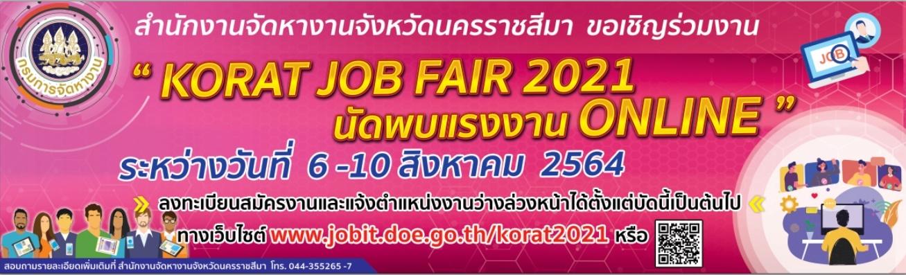 Korat Job Fair 2021 นัดพบแรงงาน Online