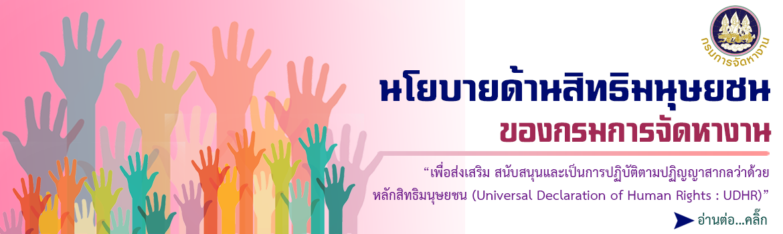 นโยบายด้านสิทธิมนุษยชนของกรมการจัดหางาน