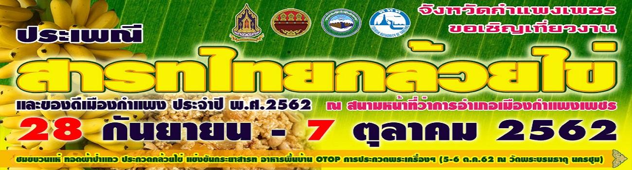 ประเพณีสารทไทยกล้วยไข่ และของดีเมืองกำแพงเพชรประจำปี 2562