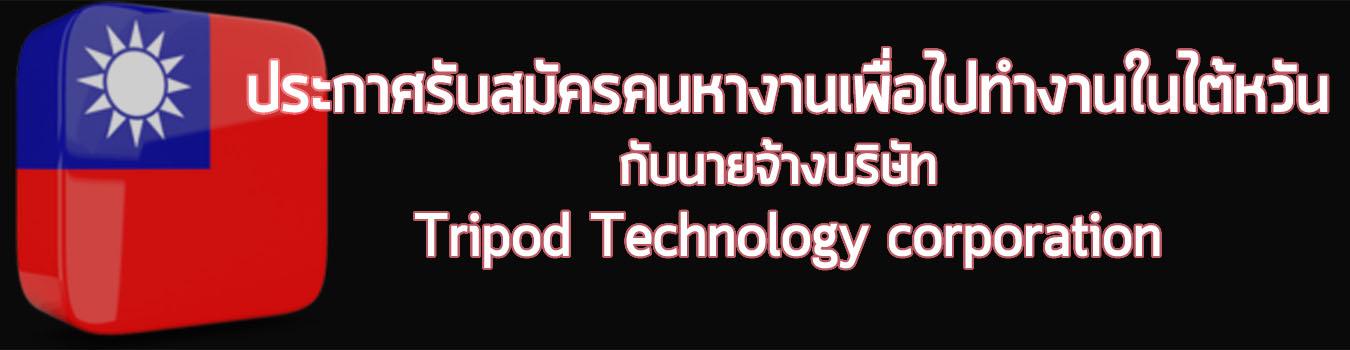 ประกาศรับสมัครคนหางานเพื่อไปทำงานในไต้หวันกับนายจ้างบริษัท Tripod Technology Coporation