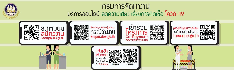 E-Service กรมการจัดหางาน