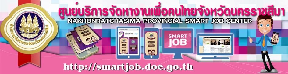 ศูนย์บริการจัดหางานเพื่อคนไทยจังหวัดนครราชสีมา