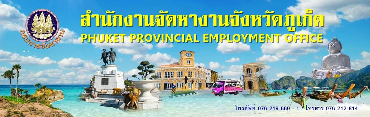 สำนักงานจัดหางานจังหวัดภูเก็ต 2562
