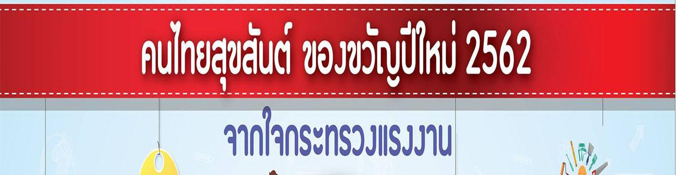 คนไทยสุขสันต์ ของขวัญปีใหญ่ 2662