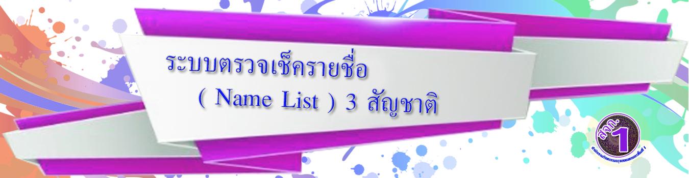 เช็ครายชื่อ 3 สัญชาติ ( Name List )