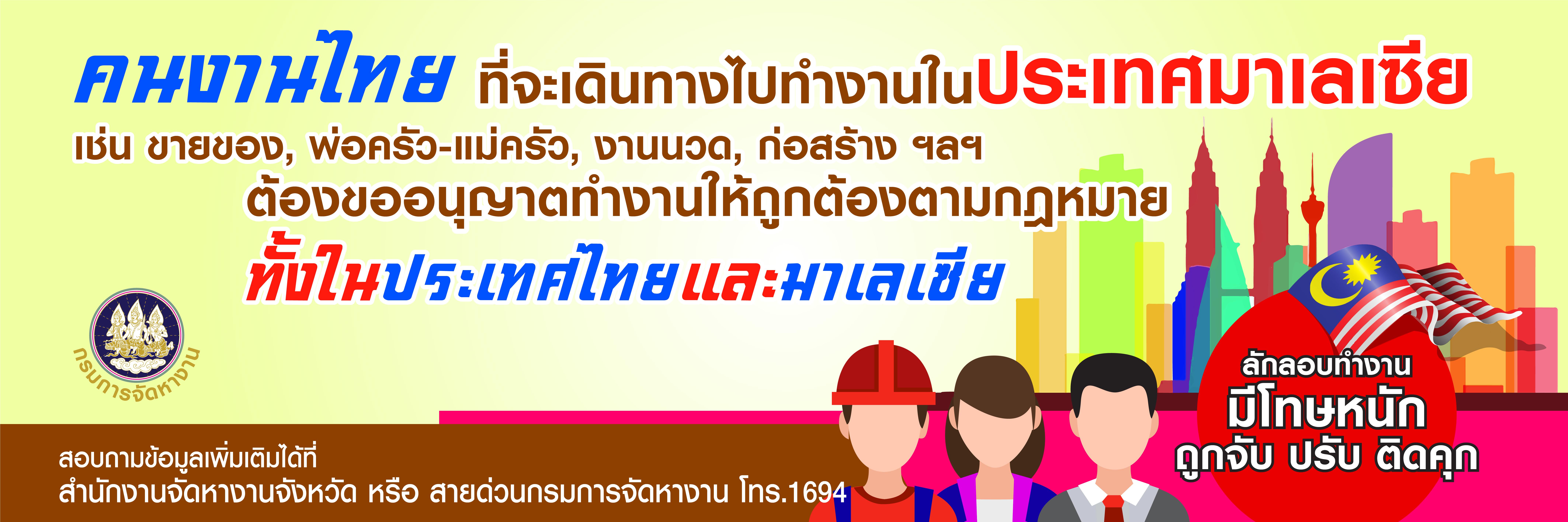 คนงานไทยในมาเลเซีย