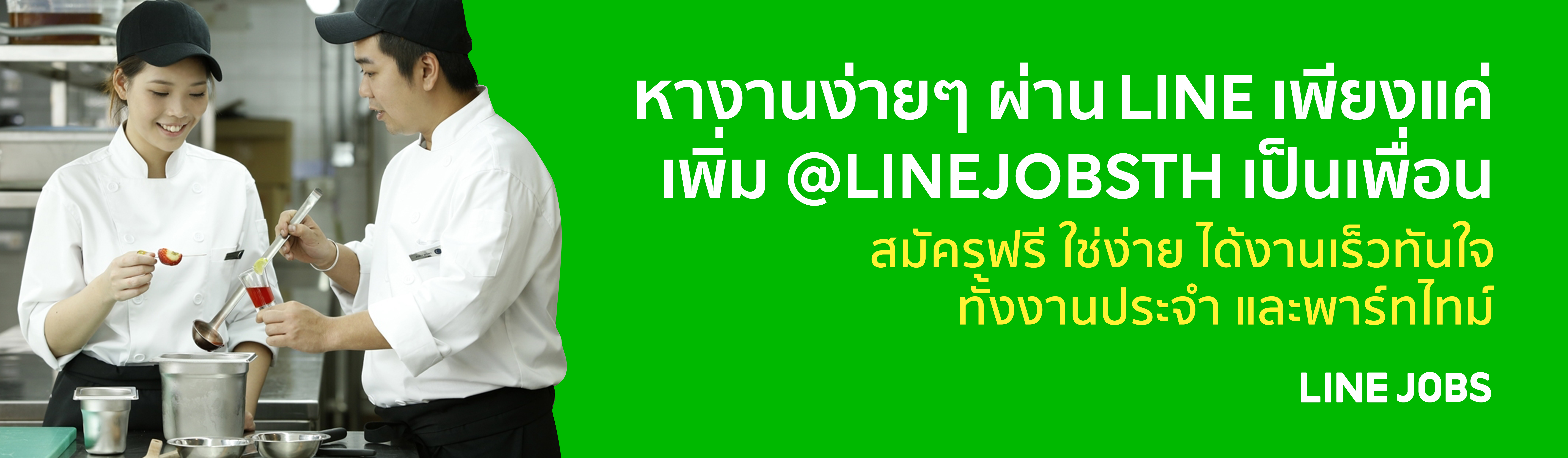 หางานผ่าน Line